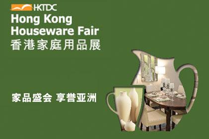 2020年香港家庭用品展
