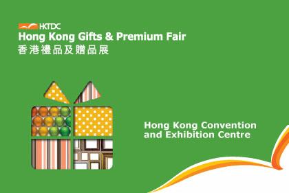 2020年香港禮品及贈品展