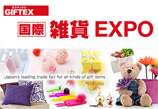 2020年东京国际消费品及采购展