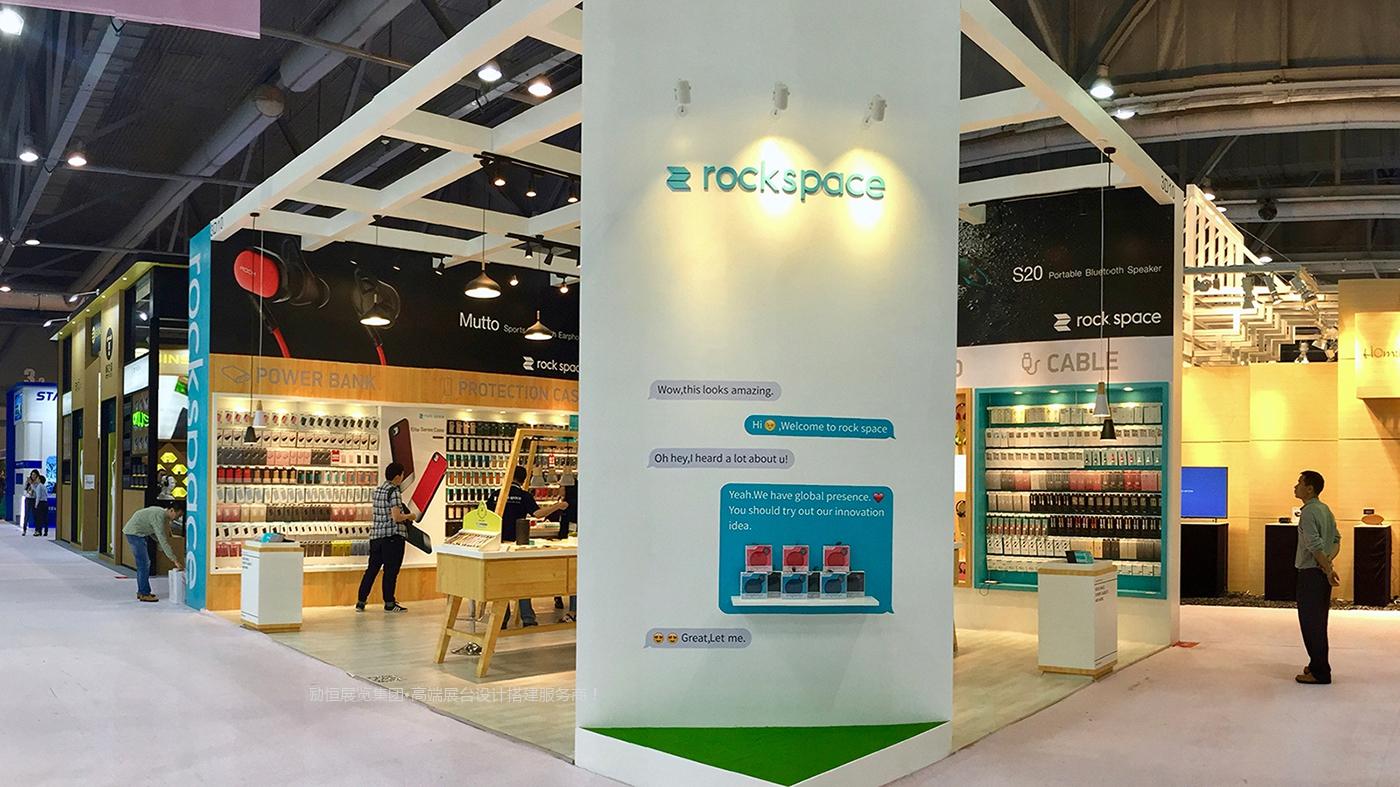 ROCKSPACE香港春季电子展