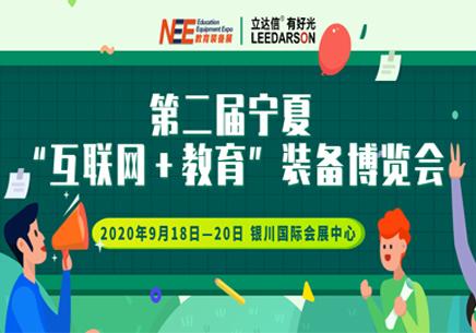 """第二届宁夏""""互联网+教育""""装备博览会"""